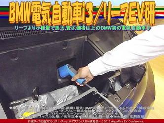 BMW電気自動車i3(4)/リーフEV研05