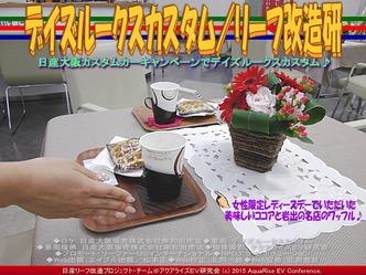 デイズルークスカスタム/リーフ改造研02