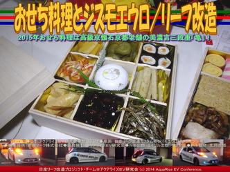 おせち料理とジズモエウロ(2)/リーフ改造01