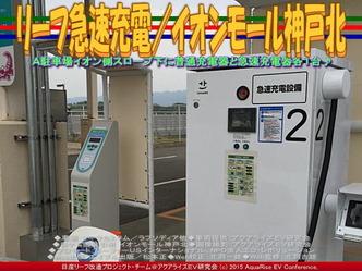 リーフ急速充電/イオンモール神戸北03