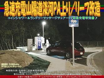 急速充電山陽道淡河PA上り/リーフ改造02