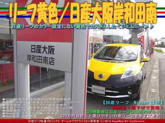 リーフ黄色/日産大阪岸和田南02