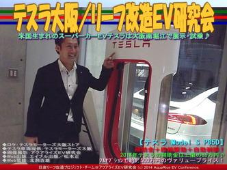 テスラ大阪/リーフ改造EV研究会05
