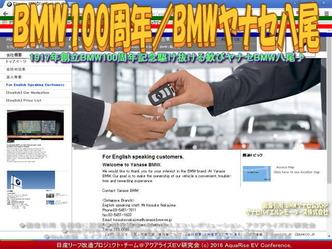 BMW100周年(4)/BMWヤナセ八尾02