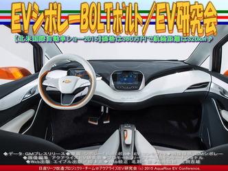 EVシボレーBOLTボルト/EV研究会04
