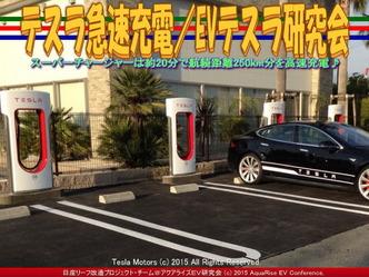 テスラ急速充電/EVテスラ研究会04