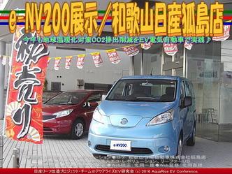 e-NV200展示(2)/和歌山日産狐島店02