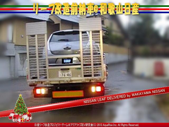 リーフ改造前納車07@日産リーフ改造 日産リーフ画像をクリックで640x480pxlsに拡大します。 (c)2013 アクアライズ日産リーフ改造プロジェクトチーム