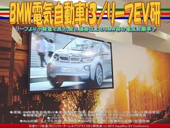 BMW電気自動車i3(5)/リーフEV研05