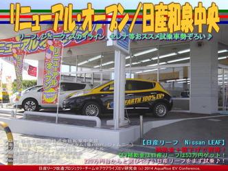 リニューアル・オープン/日産大阪和泉中央03