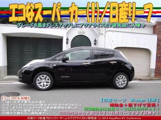 エコなスーパーカー(1)/日産リーフ04