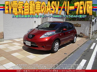 EV電気自動車のASV(2)/リーフEV研02