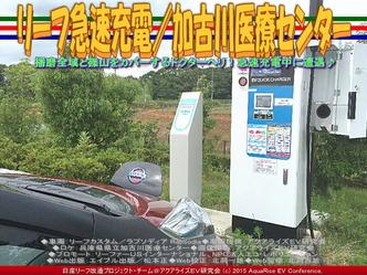 リーフ急速充電/加古川医療センター02