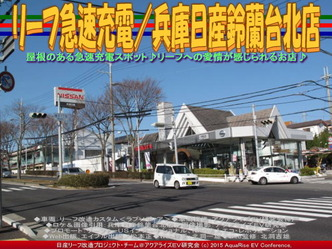 リーフ急速充電/兵庫日産鈴蘭台北店01