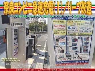 奈良コンビニ急速充電(1)/リーフ改造02