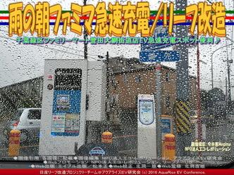 雨の朝ファミマ急速充電/リーフ改造01