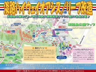 淡路ハイウェイオアシス(5)/リーフ改造05