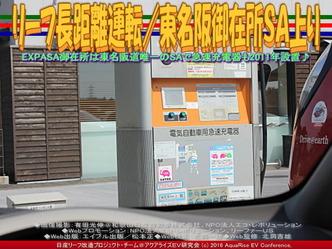リーフ長距離運転/東名阪御在所SA上り04