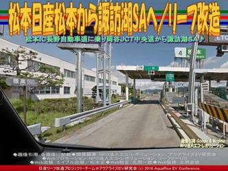 松本日産松本から諏訪湖SAへ/リーフ改造04
