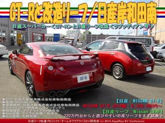 GT-Rと改造リーフ/日産岸和田南05