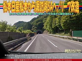 松本日産松本から諏訪湖SAへ(2)/リーフ改造03