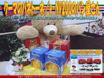 クーマのパネトーネ/e-NV200のパン屋さん02