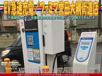 ファミマ誉田大網街道店/EV急速充電04