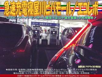 ビバモール寝屋川急速充電/NPOエコレボ画像02
