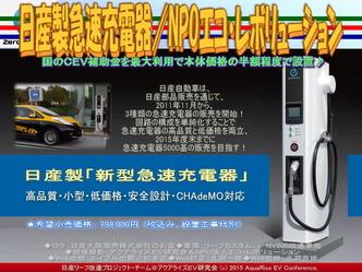日産製新型急速充電器(2)/NPOエコ・レボリューション02