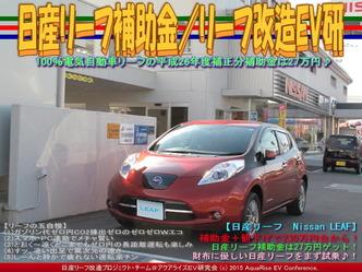 日産リーフ補助金(3)/リーフ改造EV研02
