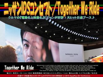 ニッサンIDSコンセプト/Together We Ride01