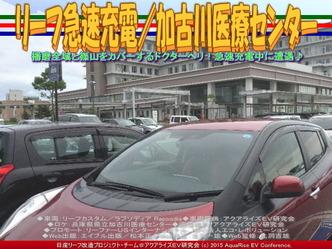 リーフ急速充電/加古川医療センター01