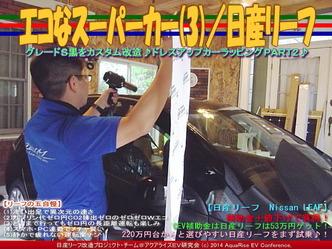 エコなスーパーカー(3)/日産リーフ01