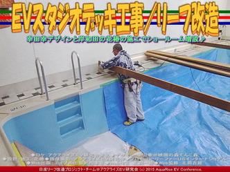 EVスタジオデッキ工事(2)/リーフ改造01