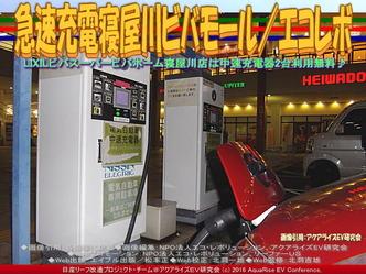 リーフ急速充電ビバモール寝屋川/エコレボ画像02