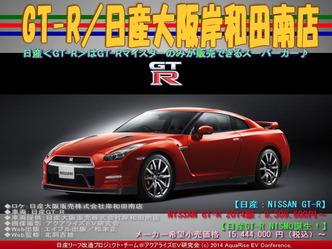 GT-R/日産大阪岸和田南店08