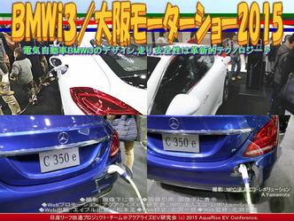 BMWi3/大阪モーターショー201504