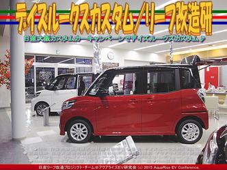 デイズルークスカスタム(2)/リーフ改造研05