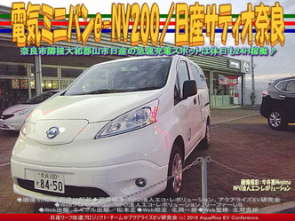 電気ミニバンe-NV200/日産サティオ奈良03