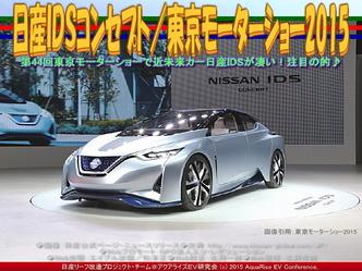 日産IDSコンセプト(4)/東京モーターショー201504