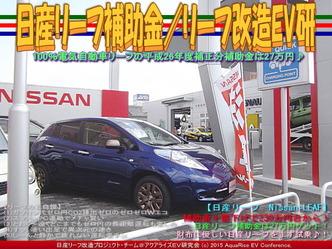 日産リーフ補助金(5)/リーフ改造EV研04