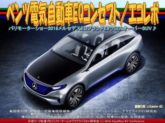 ベンツ電気自動車EQ(4)/エコレボ02