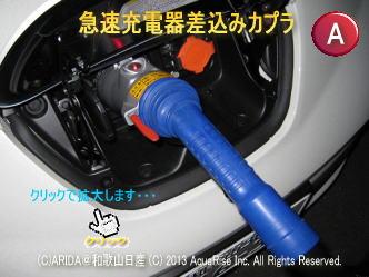 日産リーフ改造・急速充電器差込みカプラ(急速充電カプラー)画像1