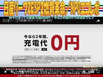 日産リーフZESP2燃費革命(3)/NPOエコレボ画像03