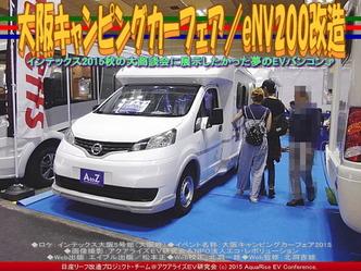 大阪キャンピングカーフェア(4)/eNV200改造04