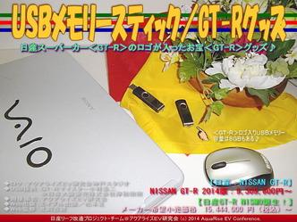 USBメモリースティック/GT-Rグッズ03