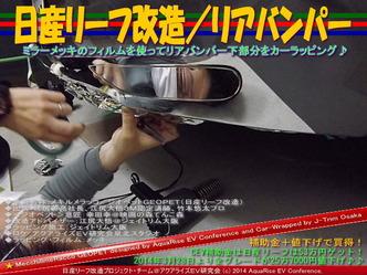 日産リーフ改造/リアバンパー@アクアライズEV研究会06