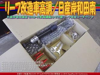 リーフ改造車高調(2)/日産岸和田南01