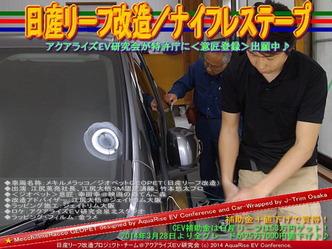 日産リーフ改造/ナイフレステープ@アクアライズEV研究会06