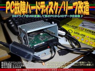PC故障ハードディスク(2)/リーフ改造03
